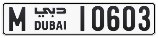 M 10603 - Plate numbers for sale in Dubai