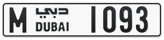 M 1093 - Plate numbers for sale in Dubai