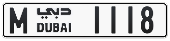 M 1118 - Plate numbers for sale in Dubai