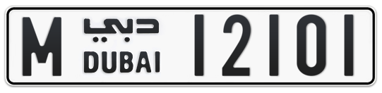 M 12101 - Plate numbers for sale in Dubai