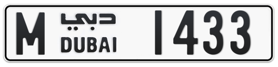 M 1433 - Plate numbers for sale in Dubai