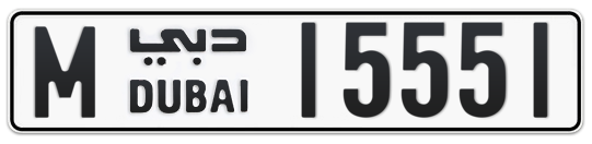 M 15551 - Plate numbers for sale in Dubai
