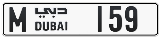 M 159 - Plate numbers for sale in Dubai