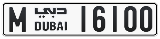 M 16100 - Plate numbers for sale in Dubai