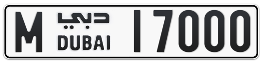 M 17000 - Plate numbers for sale in Dubai