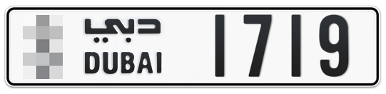 * 1719 - Plate numbers for sale in Dubai