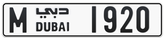 M 1920 - Plate numbers for sale in Dubai