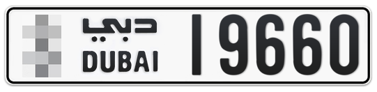 * 19660 - Plate numbers for sale in Dubai