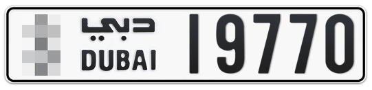 * 19770 - Plate numbers for sale in Dubai