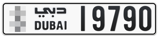 * 19790 - Plate numbers for sale in Dubai