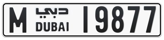 M 19877 - Plate numbers for sale in Dubai