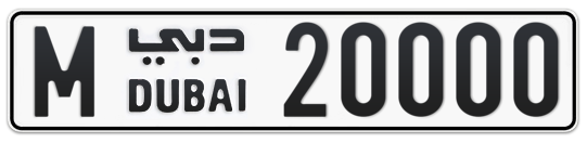 M 20000 - Plate numbers for sale in Dubai