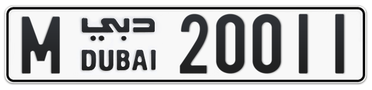 M 20011 - Plate numbers for sale in Dubai