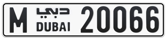 M 20066 - Plate numbers for sale in Dubai
