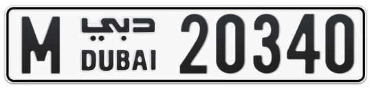M 20340 - Plate numbers for sale in Dubai