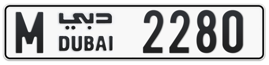 M 2280 - Plate numbers for sale in Dubai