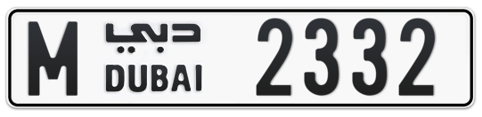 M 2332 - Plate numbers for sale in Dubai