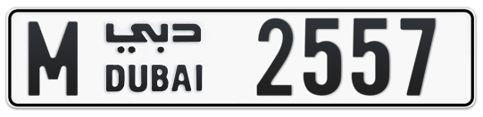 M 2557 - Plate numbers for sale in Dubai