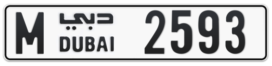 M 2593 - Plate numbers for sale in Dubai