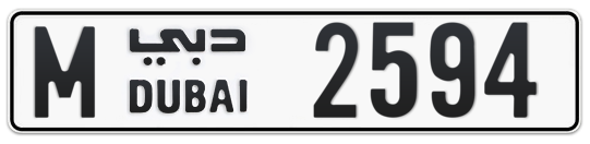 M 2594 - Plate numbers for sale in Dubai