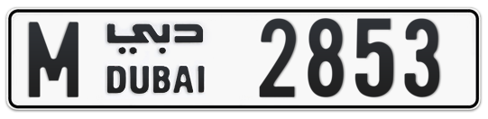 M 2853 - Plate numbers for sale in Dubai