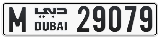 M 29079 - Plate numbers for sale in Dubai