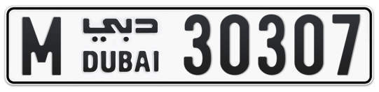 M 30307 - Plate numbers for sale in Dubai