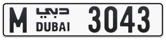 M 3043 - Plate numbers for sale in Dubai