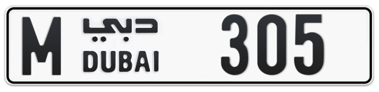 M 305 - Plate numbers for sale in Dubai