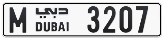 M 3207 - Plate numbers for sale in Dubai