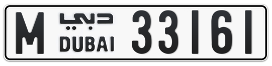 M 33161 - Plate numbers for sale in Dubai