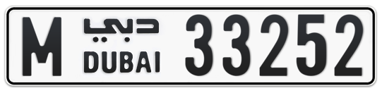 M 33252 - Plate numbers for sale in Dubai