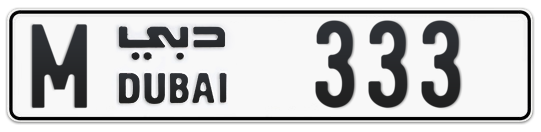 M 333 - Plate numbers for sale in Dubai