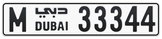 M 33344 - Plate numbers for sale in Dubai