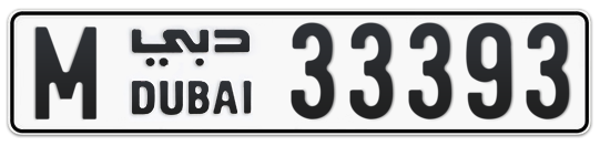 M 33393 - Plate numbers for sale in Dubai
