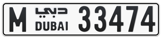 M 33474 - Plate numbers for sale in Dubai