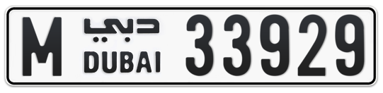 M 33929 - Plate numbers for sale in Dubai