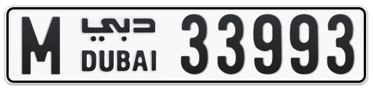 M 33993 - Plate numbers for sale in Dubai