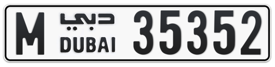M 35352 - Plate numbers for sale in Dubai