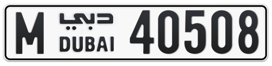 M 40508 - Plate numbers for sale in Dubai