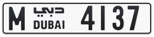 M 4137 - Plate numbers for sale in Dubai