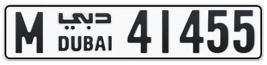 M 41455 - Plate numbers for sale in Dubai