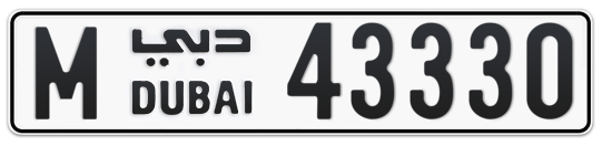 M 43330 - Plate numbers for sale in Dubai