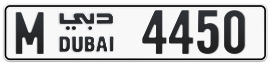 M 4450 - Plate numbers for sale in Dubai