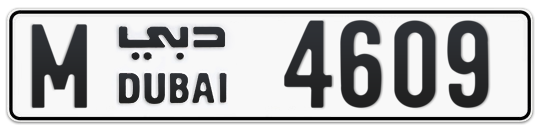 M 4609 - Plate numbers for sale in Dubai
