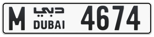 M 4674 - Plate numbers for sale in Dubai