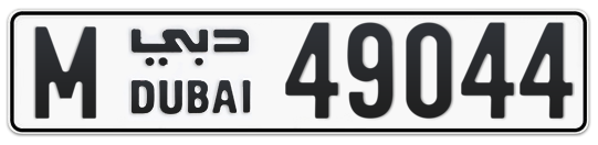 M 49044 - Plate numbers for sale in Dubai