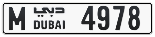 M 4978 - Plate numbers for sale in Dubai