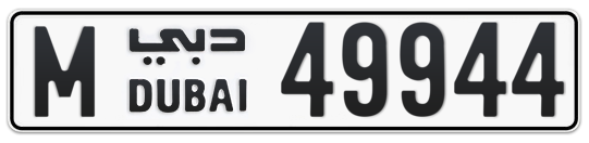 M 49944 - Plate numbers for sale in Dubai