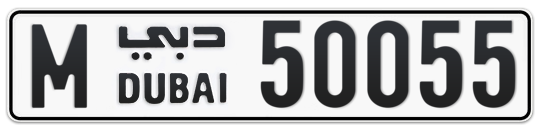 M 50055 - Plate numbers for sale in Dubai
